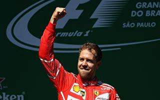 F1巴西站 維特爾奪冠 小漢一路狂追獲第4
