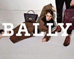 瑞士奢侈品牌 BALLY当季新品大酬宾(BALLY提供)