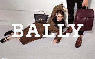 瑞士奢侈品牌BALLY全澳大酬宾