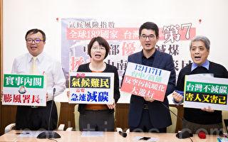 民進黨立委洪宗熠(左起)、黃秀芳、劉建國與環團代表16日召開記者會,呼籲政府落實節能減碳,儘速提出氣候變遷與全球暖化因應對策。(陳柏州/大紀元)
