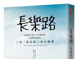 长乐路:上海一条马路上的中国梦(1)