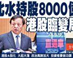 港交所行政總裁李小加昨提醒散戶要小心投資風險。(余鋼/大紀元)