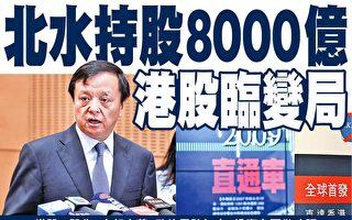 大陆投资者持股8000亿 香港股市面临变局