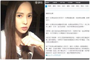 藝人伊能靜對上海攜程親子園教師虐童事件,連日於微博發文向眾父母喊話。(視頻截圖,微博截圖/大紀元合成)