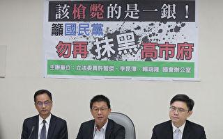 台慶富案問題在一銀非高銀  綠批藍抹黑高市府