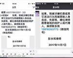 上海人权律师彭永和在微信发出求助信息,征求辩护律师。(志愿者提供)