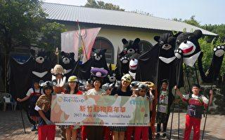 新竹国小今年将带着六只台湾黑熊参与游行。前排右一为新竹国小校长张淑玲、台湾应用材料公司资深经理谭凤珠(右二)、新竹国小家长会长郭雅蕙(左二)。(林宝云/大纪元)