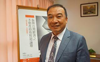 房仲公会全联会理事长林正雄表示,房地合一税导致人民不敢买房。图为林正雄资料照。(谢平平/大纪元)