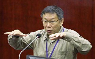台北市長柯文哲表示,台北市政府沒有拿人家錢,也沒有圖利。(中央社/提供)