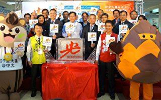 桃園市長鄭文燦(中)等人為107全大運在中央大學宣傳。(徐乃義/大紀元)