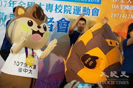 """107全大运吉祥物""""活力鼠宝""""和""""松果人""""首次公开亮相。(徐乃义/大纪元)"""