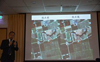 福卫五号影像 台太空中心:解析度大幅改善