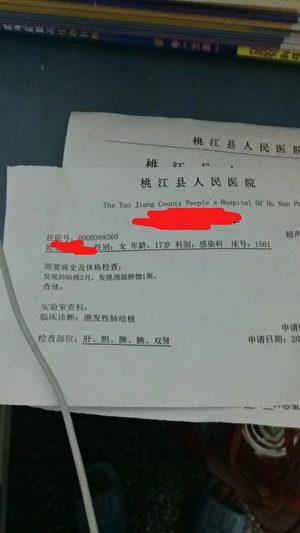医院检查报告单据。(受访者提供)