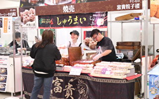 11月17日至19日,日本全國物產展在東京池袋太陽城舉辦。共有360多個團體,帶來3,000多種當地的名優物產和特色美食。(小栗子/大紀元)