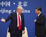【新聞看點】G20川習會 北京拿什麼「資本」談判?