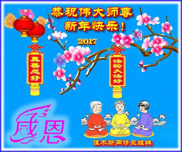 2017年大陆佳木斯法轮功学员向李洪志大师恭贺新年。(明慧网)