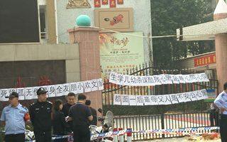 廣東6歲童學校離奇墜樓亡 家屬討公道遭鎮壓