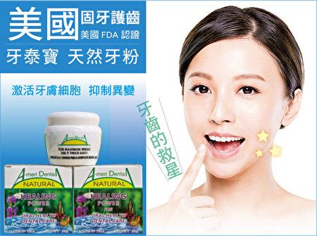 暢銷多國與地區的天然牙粉金獎「牙泰寶」美國製造,FDA認證,天然珍貴植物強力配方,直接激活牙膚細胞,抑制病變,調節基因。(商家提供)