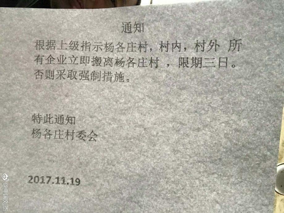 北京大興慘烈火災後,波及鄉村企業,要求三個月內搬離,否則採取強制措施。(網民提供)