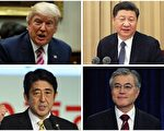 中日韓三方為何爭相討好川普 專家解讀