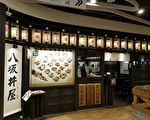 台北市衛生局抽驗5家丼飯產品,八坂丼屋ATT 4 FUN店「超值海鮮丼」、定食8康寧店「豪華海景丼」,大腸桿菌超標。 (台北市衛生局提供)