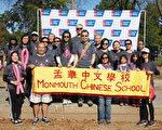 圖:孟華中文學校參加抗乳癌健行活動人員合影。(孟華中文學校提供)
