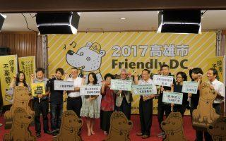高雄有狗摇摆宠物嘉年华活动将于11月11日在文化中心西侧草坪登场。(方金媛/大纪元)