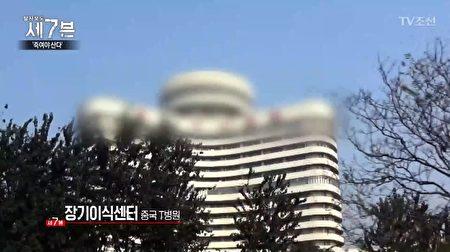 中国T医院器官移植中心(TV朝鲜《调查报告7》截图)