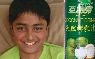 墨爾本小男孩Ronak Warty因為喝了一款產品標籤有誤的椰汁而喪命。(大紀元合成圖)