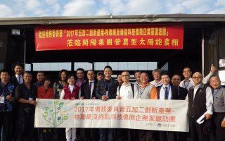 僑委會五加二創新產業團 參訪菇類環控栽培農場