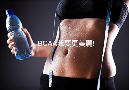 高品质BCAA支链氨基酸帮助运动健身,女生一样可以追求黄金比例。(图:大医生技提供)