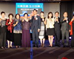 圖:慶祝中華民國106年雙十國慶餐會10月21日在Marriott Westchase舉行。(易永琦/大紀元)