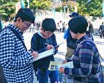 11月2日到5日,法輪功學員在第26屆大道藝世界盃的會場,向日本民眾和外國遊客揭露中共活摘器官的罪惡,並進行連署舉報首惡江澤民的活動,共有1,600多人在連署舉報書上署名。(吳麗麗/大紀元)