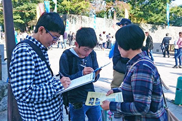 11月2日到5日,法轮功学员在第26届大道艺世界杯的会场,向日本民众和外国游客揭露中共活摘器官的罪恶,并进行连署举报首恶江泽民的活动,共有1,600多人在连署举报书上署名。(吴丽丽/大纪元)