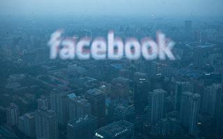 中共對臉書左手封鎖右手利用