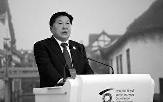 2014年11月19日鲁炜在浙江的国际互联网大会上。(JOHANNES EISELE/AFP/Getty Images)