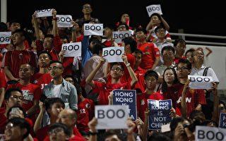香港足球赛 球迷嘘声排山倒海盖过中共国歌