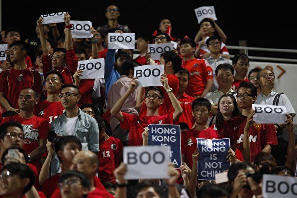 在週四(11月9日)的友誼賽上,香港足球球迷給中共國歌喝倒彩,反抗中共的新規。中共幾天前加大對不尊重國歌行為的懲罰。圖為2015年的一場比賽。 (Isaac Lawrence/AFP/Getty Images)