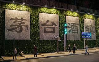 貴州茅台的股價暴漲,市值突破9000億,成各界關注焦點。(Photo by Kevin Frayer/Getty Images)