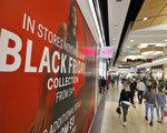 國感恩節(11月23日)和黑色星期五(11月24日)即將來臨,全美各大零售商們都正在積極准戰今年最大的購物週末。(George Frey/Getty Images)
