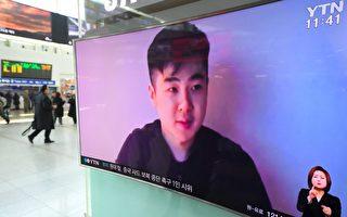 金韩松3月在视频上现身。(JUNG YEON-JE/AFP/Getty Images)