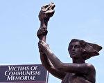 共產主義受難者紀念碑與去共化浪潮