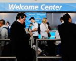 美國總統川普(特朗普)政府計劃取消H-1B簽證配偶可以申請在美工作的規定,預計印度及中國受到的影響最大。圖為紐約JFK機場。(Spencer Platt/Getty Images)