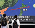 日本政府幾個月來敦促它的公民準備迎接跟朝鮮之間的核戰爭。日本學校舉行安全演習,政府教育漁民如何在導彈攻擊中求生。緊張氣氛現在達到頂點。大多數日本人說,他們希望政府對朝鮮領導人金正恩採取行動,而不是通過外交途徑跟他接觸。   ( TOSHIFUMI KITAMURA/AFP/Getty Images)
