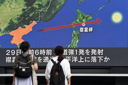 日本政府几个月来敦促它的公民准备迎接跟朝鲜之间的核战争。日本学校举行安全演习,政府教育渔民如何在导弹攻击中求生。紧张气氛现在达到顶点。大多数日本人说,他们希望政府对朝鲜领导人金正恩采取行动,而不是通过外交途径跟他接触。   ( TOSHIFUMI KITAMURA/AFP/Getty Images)