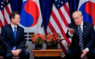 美國總統川普和韓國總統文在寅於9月21日在聯合國大會期間進行會晤。(BRENDAN SMIALOWSKI/AFP/Getty Images)