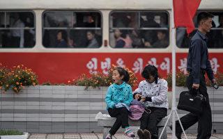 联合国周一表示,朝鲜妇女不仅被剥夺教育和工作的机会,同时也经常遭到家庭暴力以及在工作场所的性侵。(ED JONES/AFP/Getty Images)