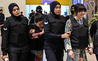 印尼女子Siti Aisyah和越南女子Doan Thi Huong,连同四名在逃男子被指控于2月13日在吉隆坡机场使用被禁的VX神经毒剂谋杀朝鲜领导人金正恩同父异母的哥哥金正男。 ( MOHD RASFAN/AFP/Getty Images)
