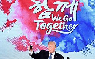 美國總統川普亞洲訪問進入第二站韓國,美、日雙方達成的「印太」戰略,是否能在韓國獲得支持,引發關注。 (JIM WATSON/AFP/Getty Images)