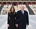 川普夫婦在紫禁城太和殿前合影。(JIM WATSON/AFP/Getty Images)